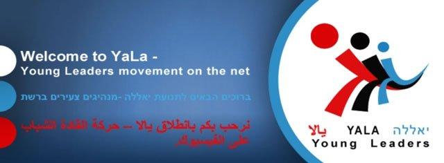 Yala il movimento pacifista israeliano e arabo che fonderà una università comune